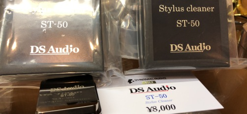 DSAudio_ST50_2
